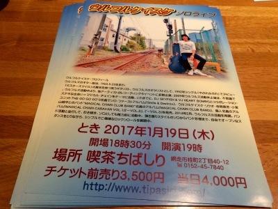 網走第一中学校芸術鑑賞会&網走・喫茶ちぱしり_c0227168_19032288.jpg