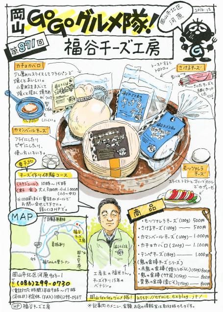 福谷チーズ工房_d0118987_14103300.jpg