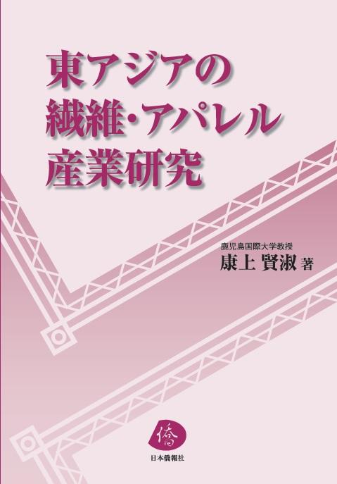 本日のメルマガは『東アジアの繊維・アパレル産業研究』刊行特集_d0027795_11264429.jpg