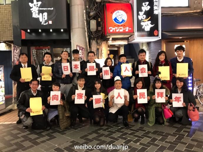 日本湖南人会、新年交流会で湖南省のさらなる発展を祝う_d0027795_12461225.jpg