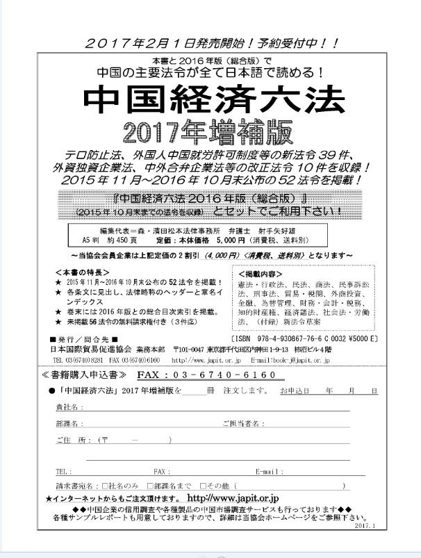 国際貿易促進協会から、中国経済六法2017年増補版刊行_d0027795_14343953.jpg