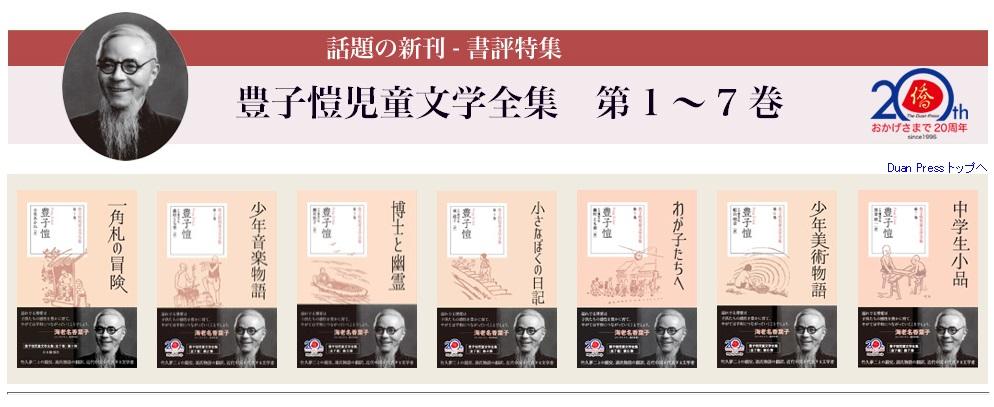 『豊子ガイ児童文学全集』全7巻の特集ページを開設_d0027795_1755228.jpg