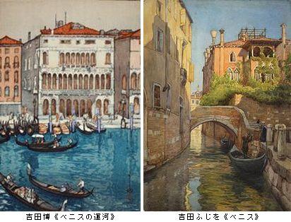 吉田博の水彩画と木版画_b0044404_2053073.jpg