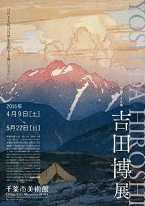 吉田博の水彩画と木版画_b0044404_22104187.jpg
