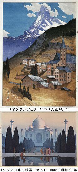 吉田博の水彩画と木版画_b0044404_22124197.jpg