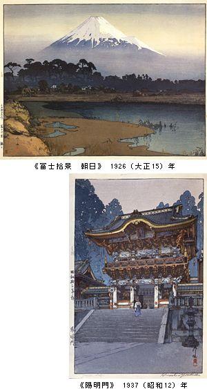 吉田博の水彩画と木版画_b0044404_2212928.jpg