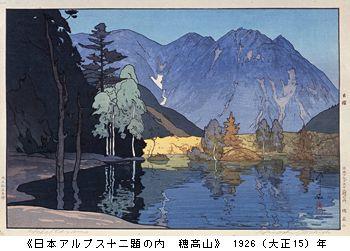 吉田博の水彩画と木版画_b0044404_22131248.jpg