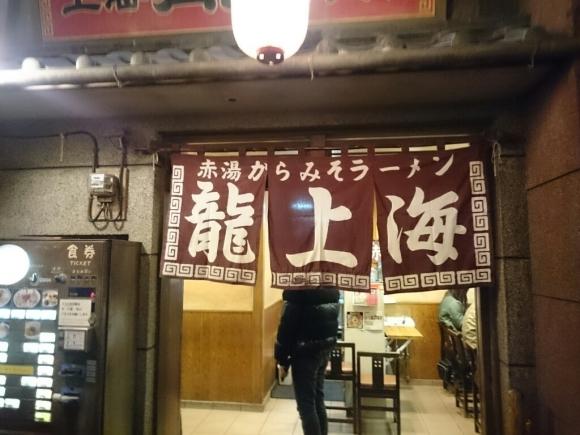 1/25  龍上海 & こむらさき@新横浜ラーメン博物館_b0042308_09001010.jpg