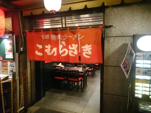 1/25  龍上海 & こむらさき@新横浜ラーメン博物館_b0042308_09001610.jpg