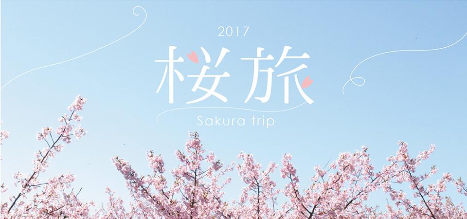 春のお出かけ情報 〜食べもの編〜_f0201310_18043419.jpg