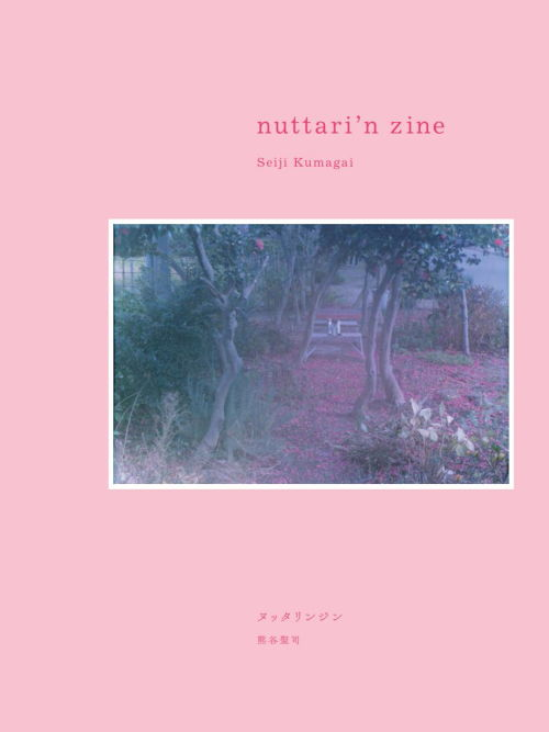 新刊/123部限定本「nuttari`n zine」_c0216014_1338211.jpg
