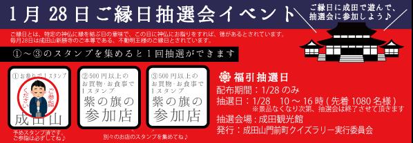 1月28日(初不動)にご縁日抽選会をやりまーす💕_a0218119_10104927.png