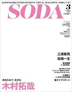 SODA 3月号_a0112221_17114831.jpg