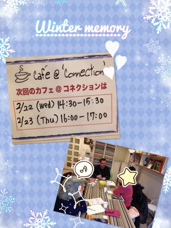Café @ Connection 第11&12回 1/16 &25_c0215031_1581053.jpg