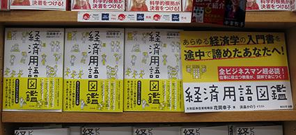 ありがとうございます!『経済用語図鑑』3刷目となりました。_f0165332_10271124.jpg