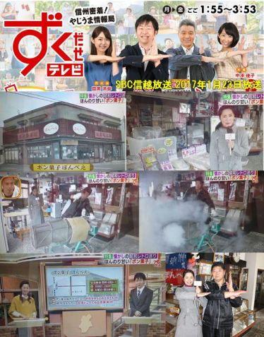 ずくだせテレビ_c0094442_834437.jpg