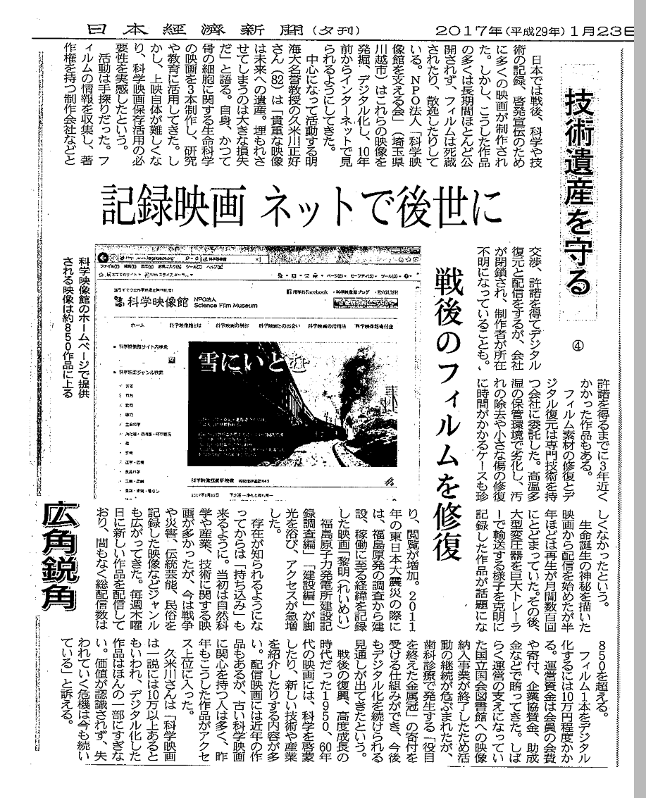 科学映像館が日経新聞夕刊で紹介される_b0115553_17194845.png