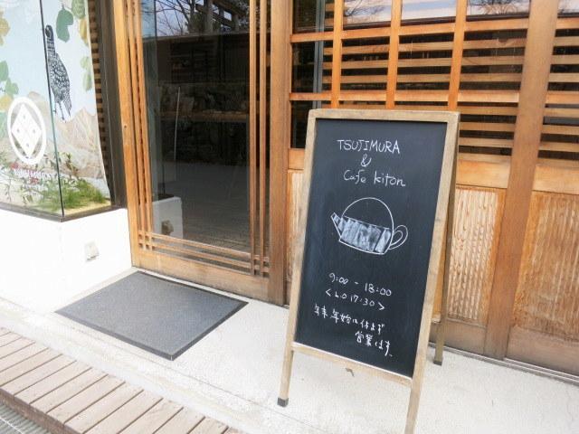 吉野山*TSUJIMURA & cafe kiton [旅行・お出かけ部門]_f0236260_19192651.jpg