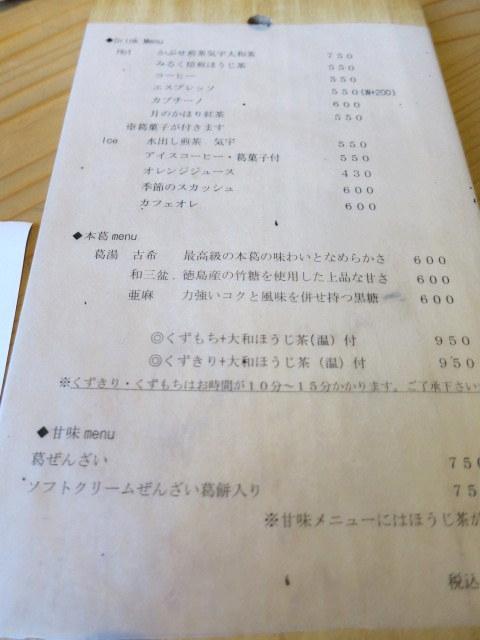 吉野山*TSUJIMURA & cafe kiton [旅行・お出かけ部門]_f0236260_19252885.jpg