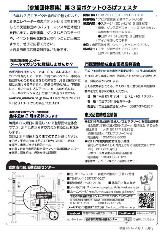 【29.2月号】岩倉市市民活動支援センター情報誌かわらばん53号_d0262773_09241736.png