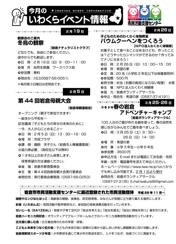 【29.2月号】岩倉市市民活動支援センター情報誌かわらばん53号_d0262773_09244924.png