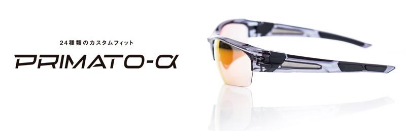 24種類のカスタムフィットバリエーションで個々のベストフィッティングを実現した日本製スポーツサングラスOGKカブト・PRIMATO-α(プリマト アルファ)発売開始!_c0003493_22153770.jpg
