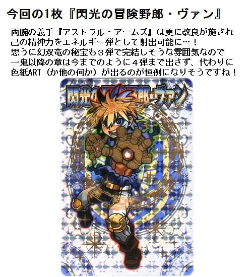 神羅万象チョコレビュー記事『今回の1枚』集(01~50)_f0205396_19564168.jpg