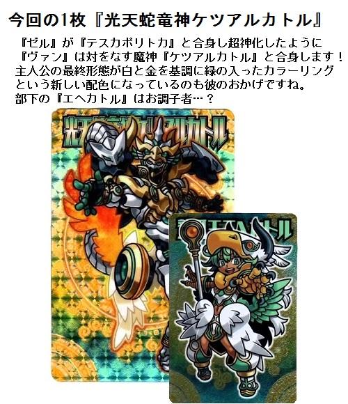 神羅万象チョコレビュー記事『今回の1枚』集(01~50)_f0205396_19574539.jpg