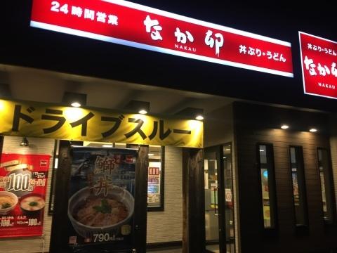 なか卵  鰤丼_e0115904_14132653.jpg