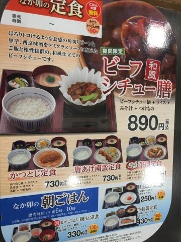 なか卵  鰤丼_e0115904_14274282.jpg