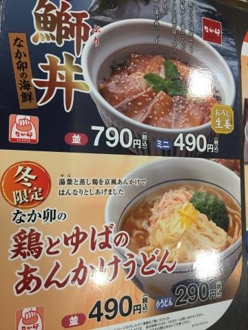 なか卵  鰤丼_e0115904_14274477.jpg