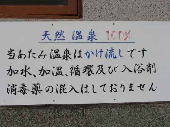 あたみ温泉_f0351305_20463607.jpg