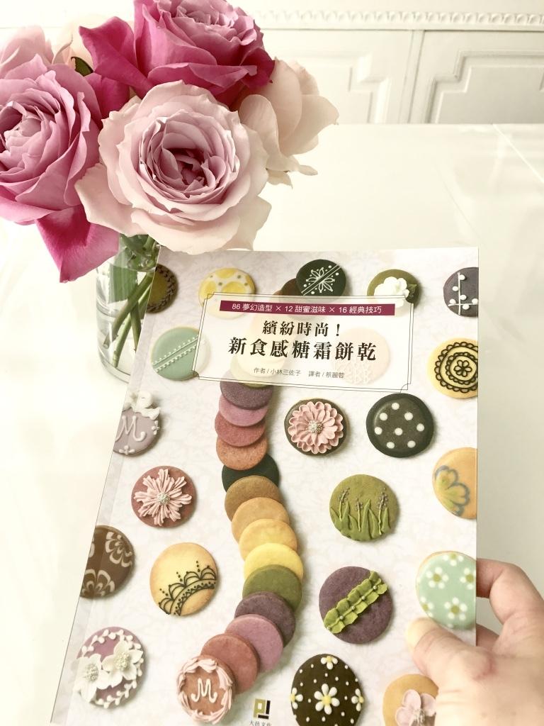 本当においしいアイシング&カラフルクッキー 中国語翻訳版_b0125541_19430107.jpg