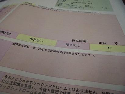 健康診断の結果_e0010955_19463683.jpg