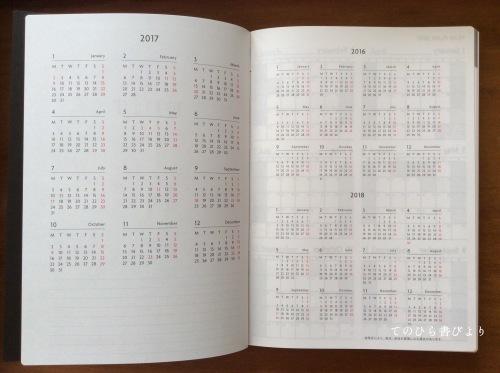 2017年はEDiTの週間ノートも使います!_d0285885_11420906.jpg
