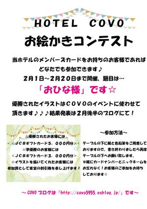 2月1日よりお絵かきコンテスト開催♪_e0364685_10374059.jpg