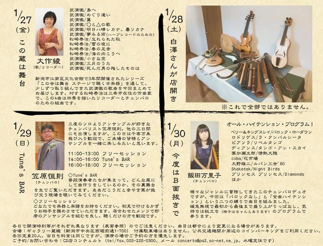 この週末は。&蔵織チェンバロ公演よろしくお願いします。_e0046190_19371625.jpg
