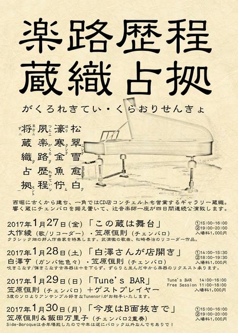 この週末は。&蔵織チェンバロ公演よろしくお願いします。_e0046190_1937581.jpg