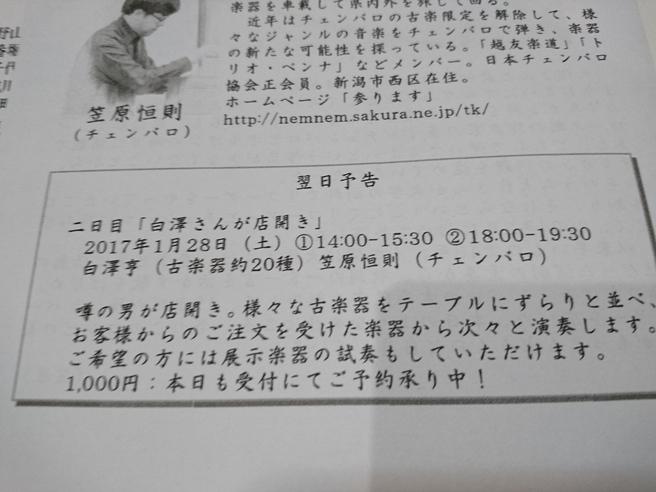 この週末は。&蔵織チェンバロ公演よろしくお願いします。_e0046190_19421423.jpg