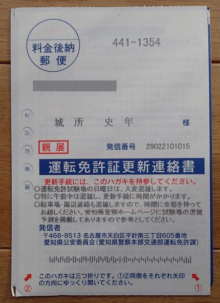 運転免許の更新通知_a0026295_17493486.jpg