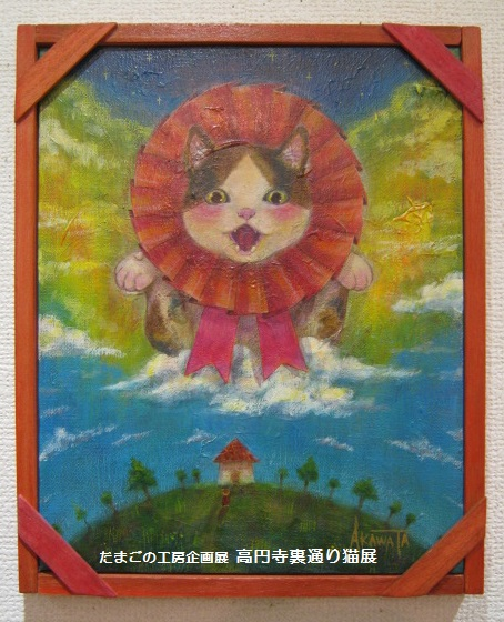 たまごの工房企画展「高円寺裏通り猫展」 その5  _e0134502_19121515.jpg