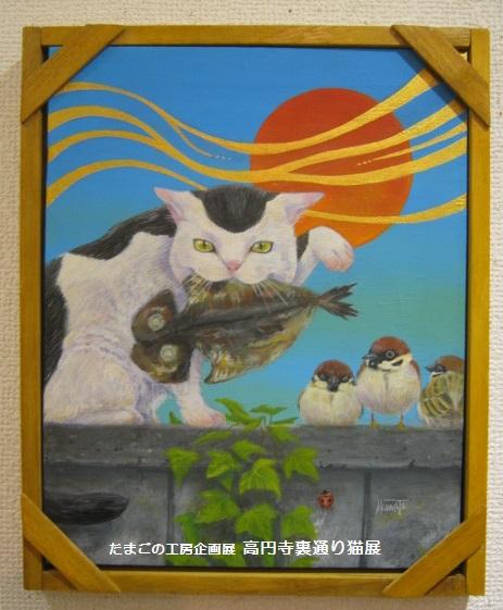 たまごの工房企画展「高円寺裏通り猫展」 その5  _e0134502_19141657.jpg