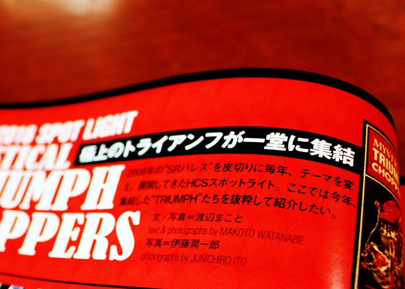 雑誌 チョッパージャーナル入荷しました_a0139912_10510369.jpg