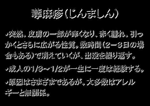 2017年1月教室 『蕁麻疹について』_c0219616_15454943.png