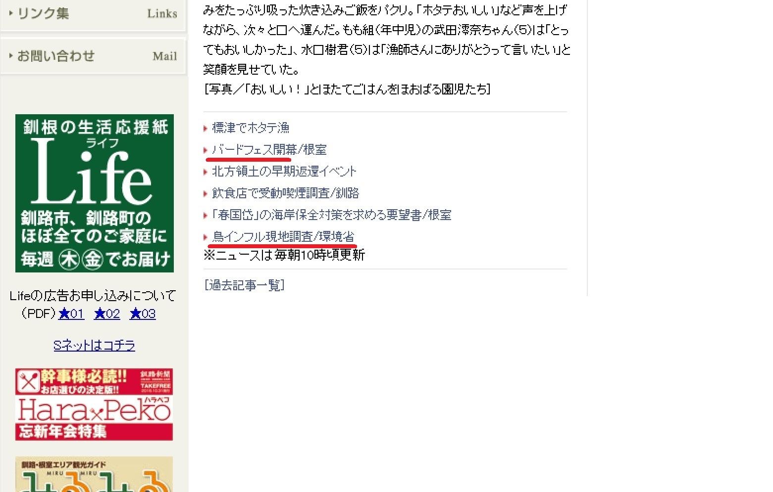 本日(01/28)の北海道生物ニュース-鳥インフル@道東_c0338136_17515564.jpg