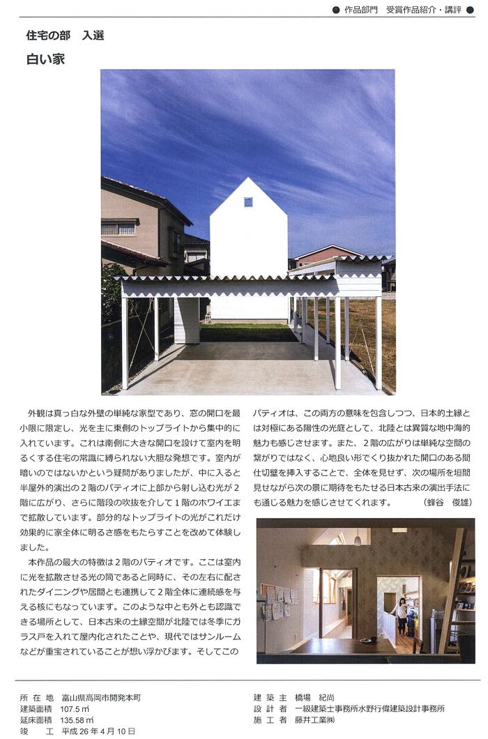 白い家 第47回 富山県建築賞 入選_e0189939_18185977.jpg