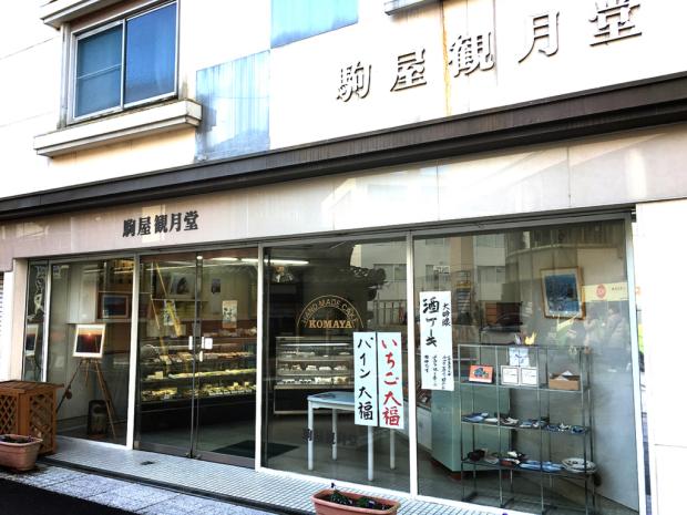 駒屋観月堂_e0292546_14571217.jpg