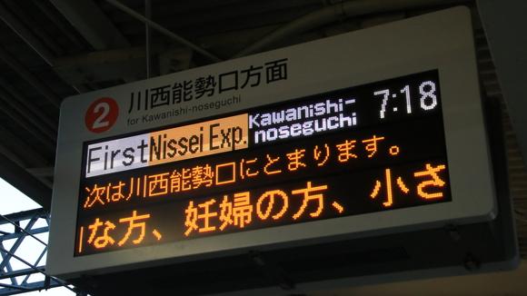 能勢3170F 日生急行_d0202264_8341747.jpg