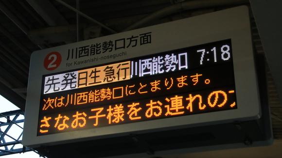 能勢3170F 日生急行_d0202264_83434.jpg