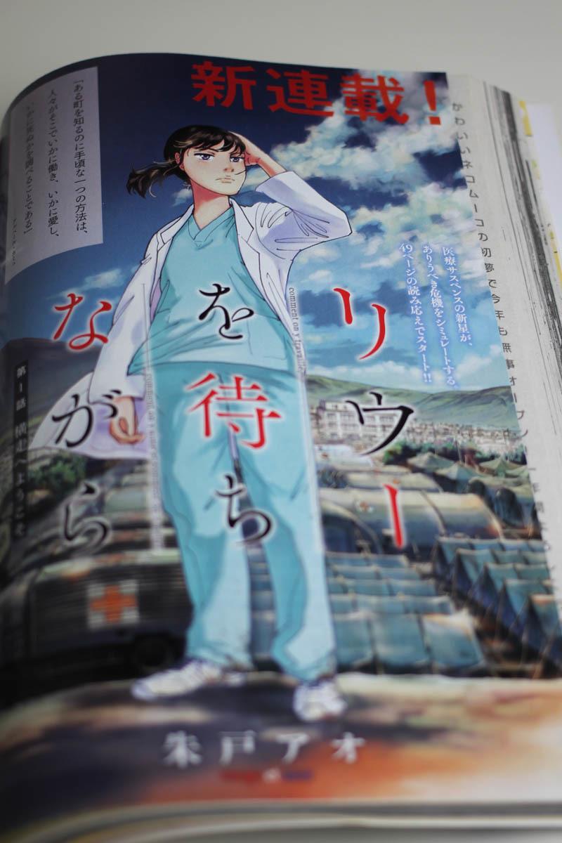 朱戸アオ最新作「リウーを待ちながら」連載開始_c0166765_00091198.jpg